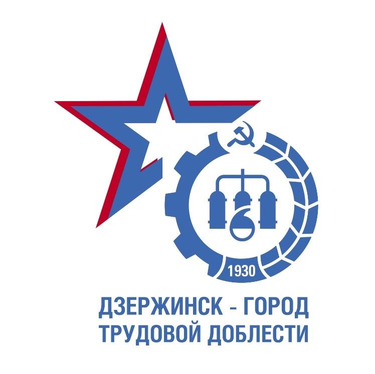 Конкурс в поддержку голосования за звание «Город трудовой доблести» начался в Дзержинске - фото 1