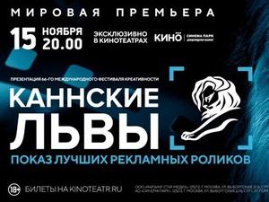 Зрители сети кинотеатров «КИНО OKKO» первыми в мире увидят лучшие рекламные ролики с «Каннских Львов»