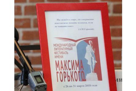 Международный литературный фестиваль имени Горького состоится в Нижнем Новгороде