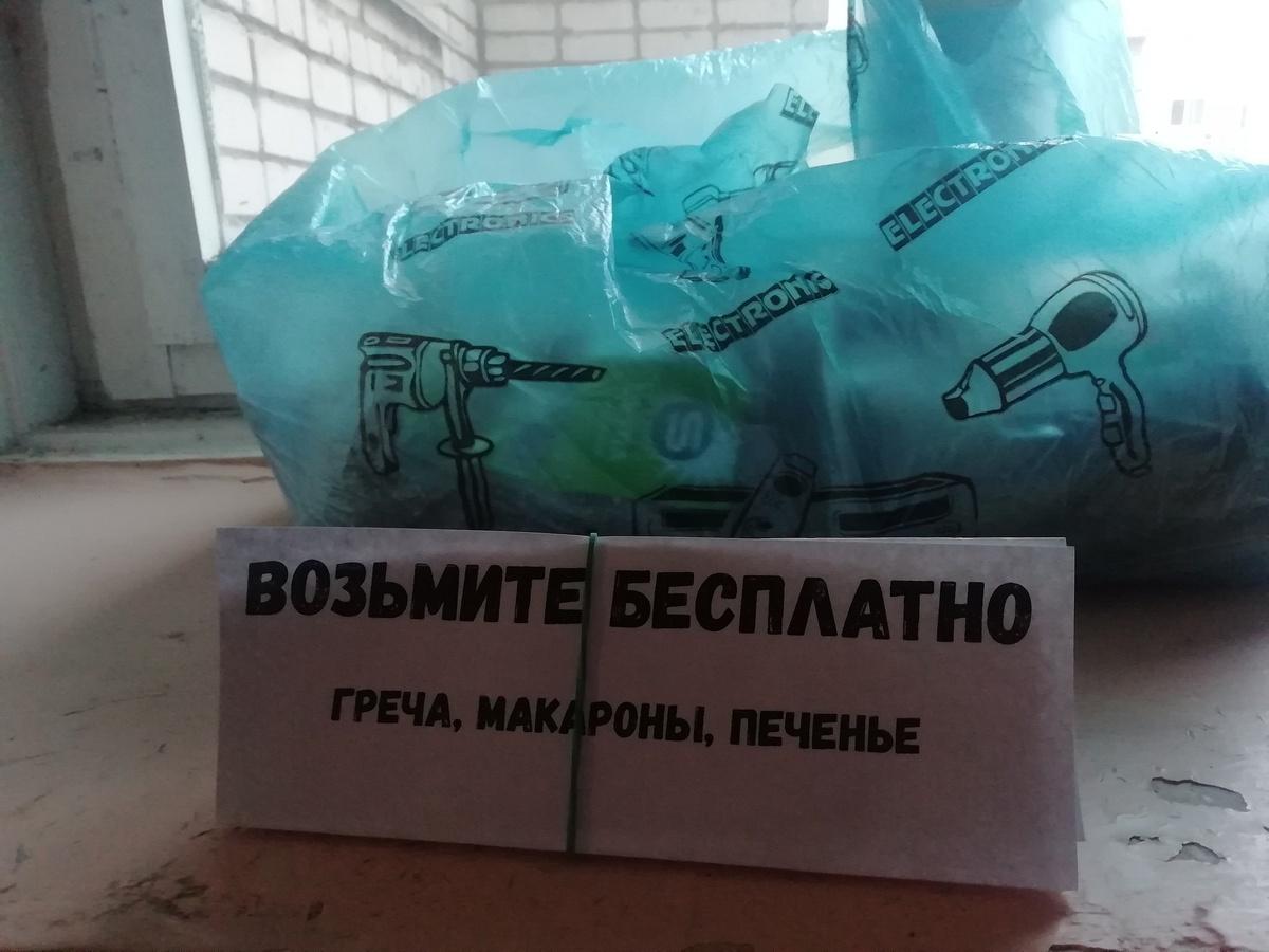 Сухпаек с лимитированными гречкой и макаронами бесплатно предложили саровчанам