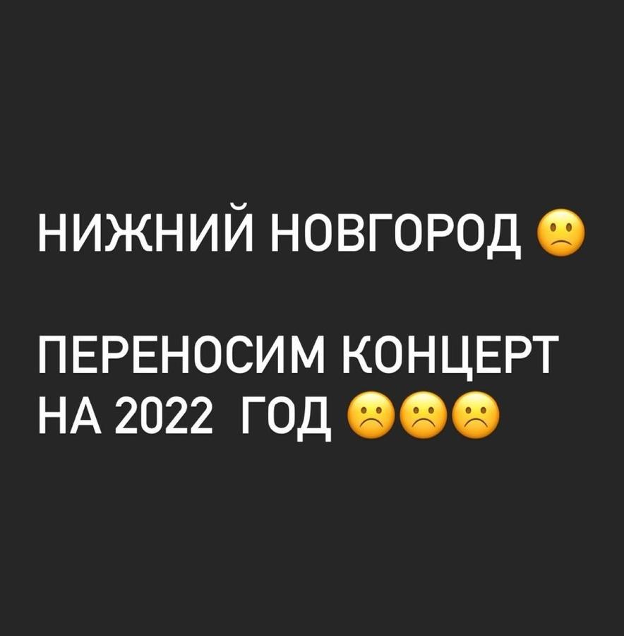 Концерт группы «Руки вверх» в Нижнем Новгороде перенесли на 2022 год - фото 1