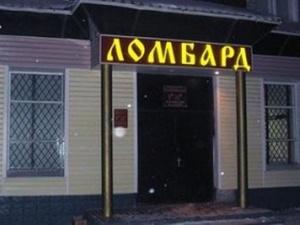 В Воскресенском районе выявлен незаконный ломбард