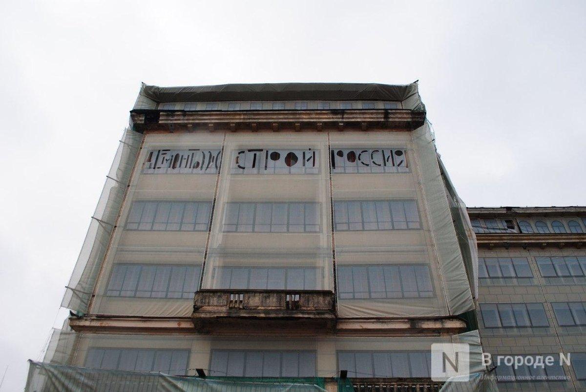 «Демонтаж Строй Россия»: новый стрит-арт от Синего карандаша появился на бывшей нижегородской гостинице - фото 1