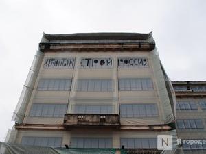«Демонтаж Строй Россия»: новый стрит-арт от Синего карандаша появился на бывшей нижегородской гостинице