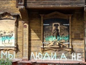 Вандалы испортили работы уличных художников в Нижнем Новгороде (ФОТО)