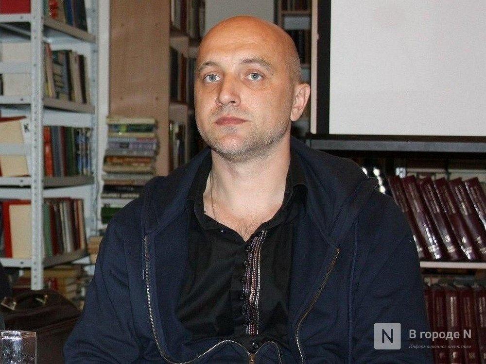 Захара Прилепина заподозрили в антисемитизме  - фото 1