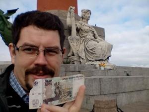 Нижегородец совершит тур по городам с российских купюр