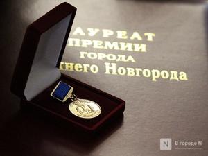 Вручение премии Нижнего Новгорода отменили из-за коронавируса