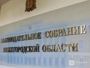 Нижегородские организации получат налоговые льготы за специальные инвестпроекты