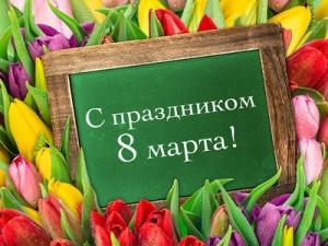 Весенний праздник милых дам: советы по выбору идеального подарка