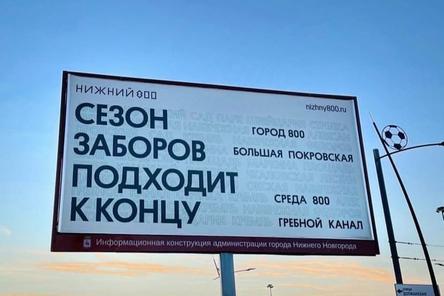 «Сезон заборов подходит к концу»: биллборды с забавными фразами появились в Нижнем Новгороде