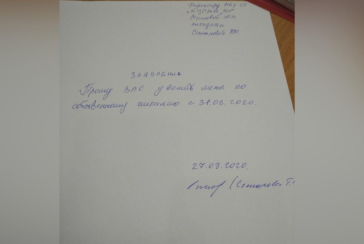 Руководитель молодежной организации Дзержинска лишилась работы из-за поста в соцсети - фото 2