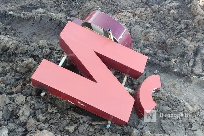 Стелу с надписью «Нижегородский район» демонтировали на площади Благовещенской - фото 5