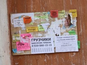 Ловля на живца: в Нижнем Новгороде нашли способ борьбы с незаконными объявлениями