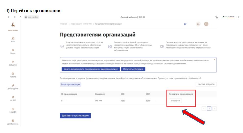 Инструкция по заполнению отчета о сотрудниках на «удаленке» разработана для нижегородских работодателей - фото 5