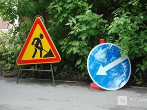 Четыре улицы перекроют в Нижнем Новгороде с 18 сентября