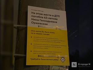 Памятную табличку погибшему пешеходу повесили на проспекте Гагарина