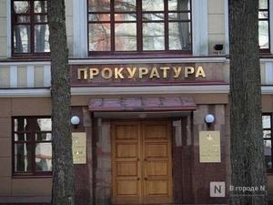 Сотрудник нижегородской инспекции труда утаил сведения о сотне проверок