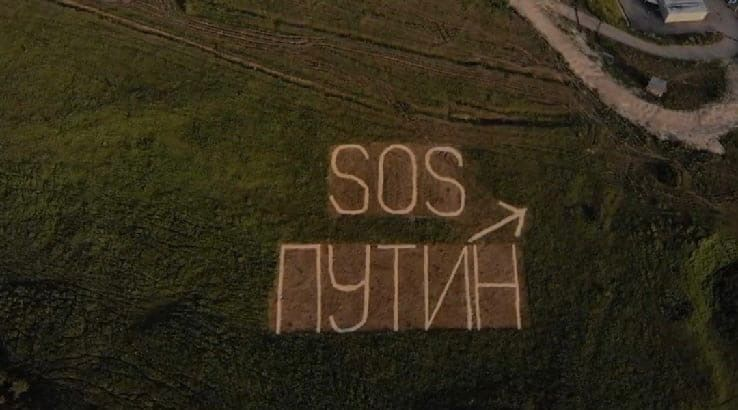 Фамилию президента убрали из надписи «SOS ПУТИН» рядом с ЖК «Новинки Smart City» - фото 1